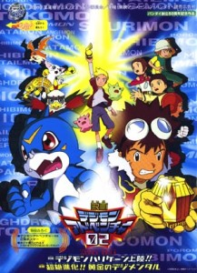 Digimon Hurricane Jôriku!! Chôzetsu Shinka!! Ôgon no Digimental