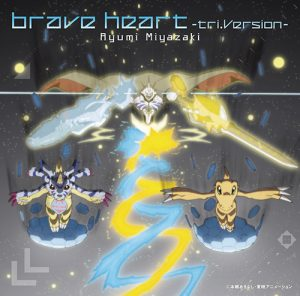 brave_heart_2016_cover
