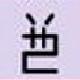 ji ぢ (alphabet)