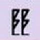 ri (alphabet)