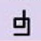 so (alphabet)