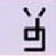zo (alphabet)
