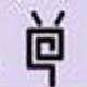zu (alphabet)