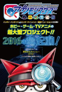 Digimon Univers VJump