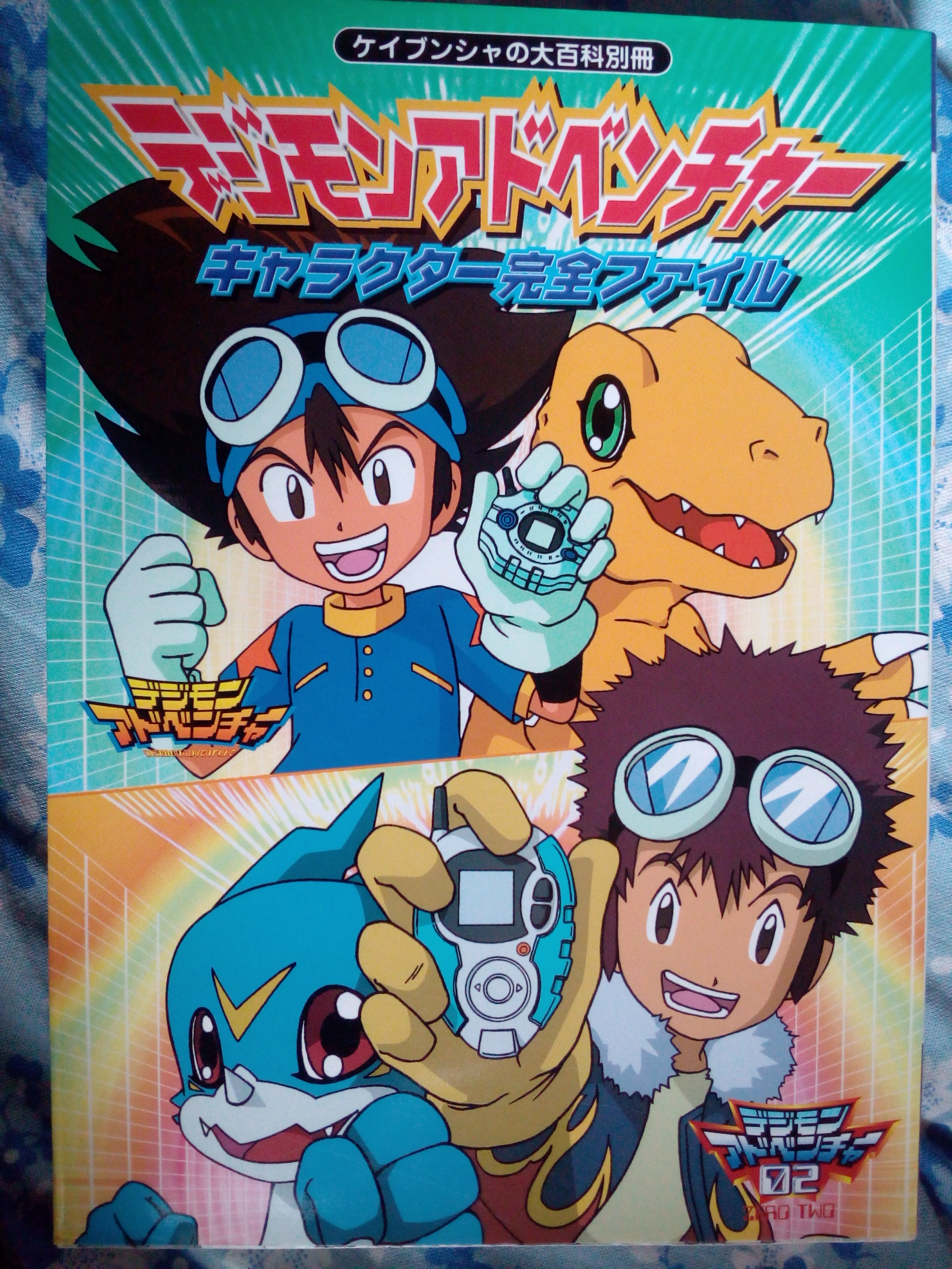 Scans [2001] Digimon Adventure – Character Perfect file