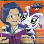 Best_Partner_4_Jyou_Kido_&_Gomamon