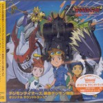 Bousou_Digimon_Tokkyuu_Original_Soundtrack_f