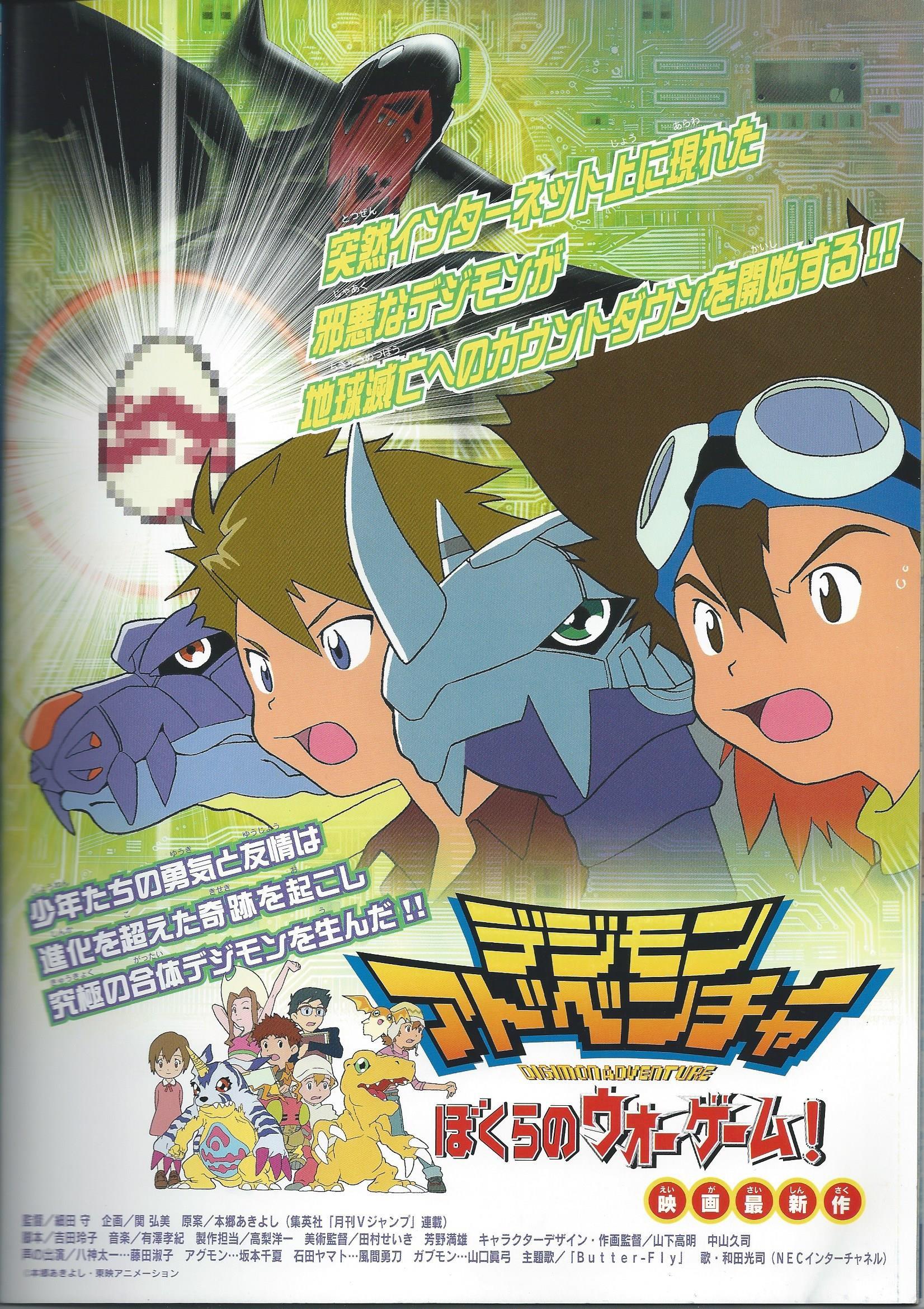 Dédicaces de Wada Kouji + scans blu-ray box + Pamphlet Digimon
