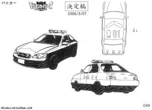 049_PatrolCarb