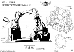 193_TransferEquipmentb