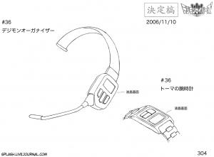 304_DigimonOrganizer