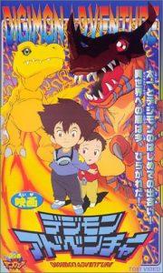 Digimon Adventure Cover de la VHS