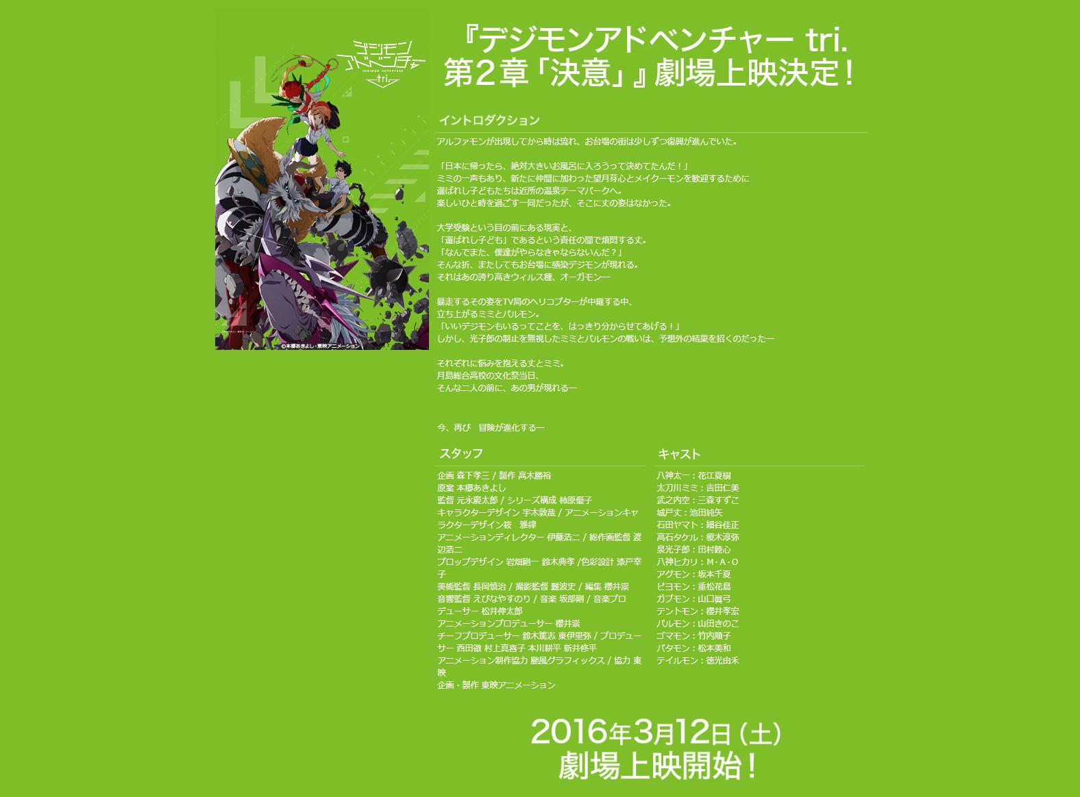 Introduction de Ketsui + Ventes de Tri + figurines