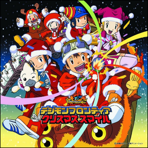 Digimon Frontier Christmas Smile