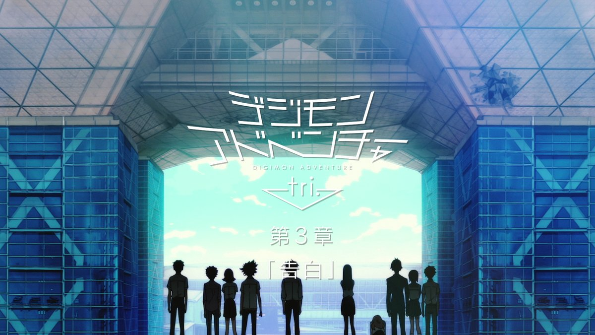 Digimon tri. 3 Kokuhaku en VOSTFR + Chapitre 4 Sôshitsu + des news !