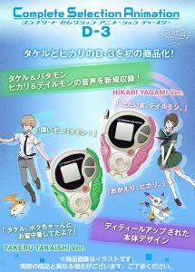 Digimonfest2016 12