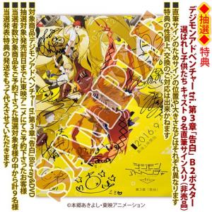 Affiche Kokuhaku3