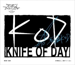 knife_of_day_single_02