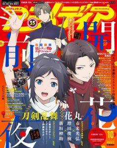 animedia2016-10-01