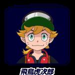 asuka-torajiro-min