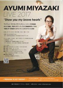 ayumi_miyazaki_live_2017_01